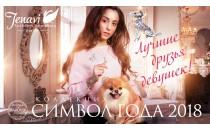 Коллекция СИМВОЛ ГОДА 2018 Лучшие друзья девушек!