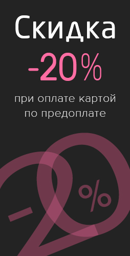 Скидка -20% при оплате картой
