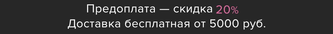 Предоплата - скидка 20%. Доставка бесплатная от 5000 руб.