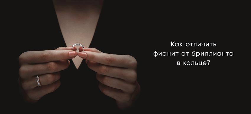 Как отличить фианит от бриллианта в кольце
